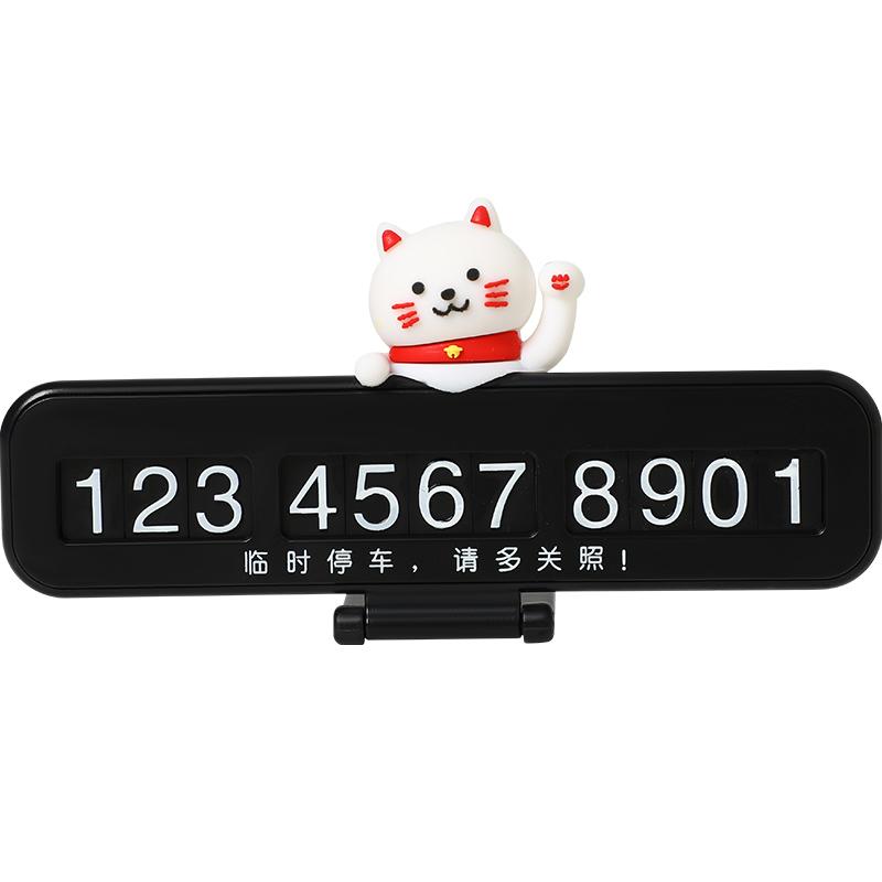 车内挪车牌汽车用临时停车号码牌手机电话数字卡摆件装饰用品大全