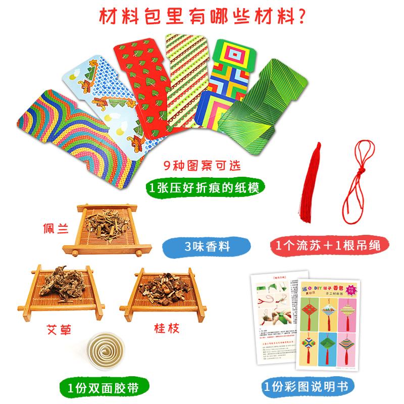 diy粽子香包香囊端午节手工材料包 艾草驱蚊挂脖儿童幼儿自制随身