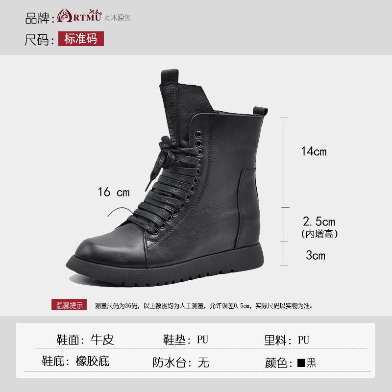 Artmu阿木新款舒适内增高短筒靴女休闲靴子真皮马丁靴女短靴加绒