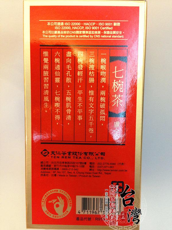包邮原装台湾特级高山冻顶人参乌龙茶叶天仁茗茶浓香919茶王300g