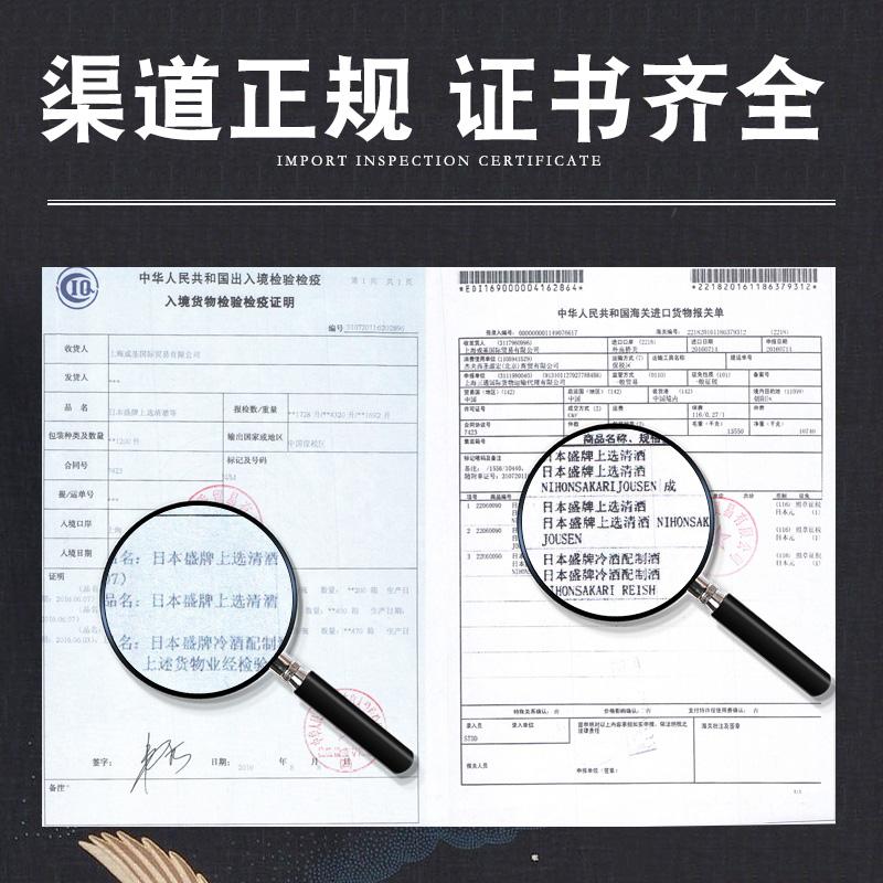日本清酒米酒 1.8L 日本盛特撰本酿造清酒 江秀日本原装进口洋酒