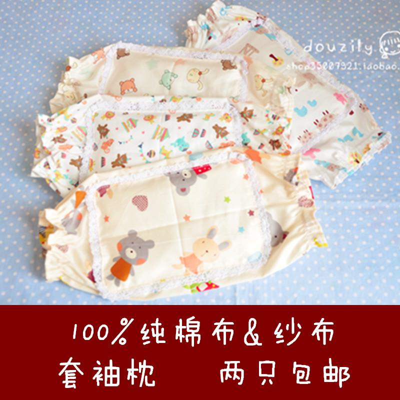 兩個包郵嬰兒餵奶蕎麥枕寶寶防痱純棉紗布套袖枕涼蓆哺乳手臂枕頭