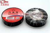 Genuine nine birds PVC electrical tape waterproof insulation tape thin black color wide shipping 18mm18Y
