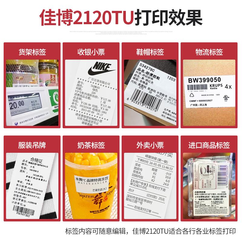 佳博GP2120TU手机蓝牙条码打印机热敏不干胶打印机二维码贴纸服装吊牌奶茶店食品面包超市商品价格标签打印机