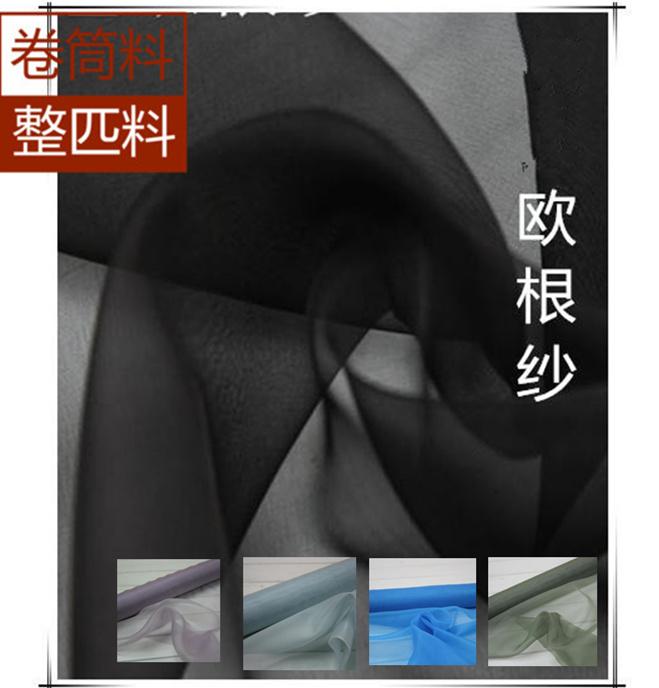 高品質歐根紗御用純真絲桑蠶絲禮服布料面料 黑色多色18元/米起