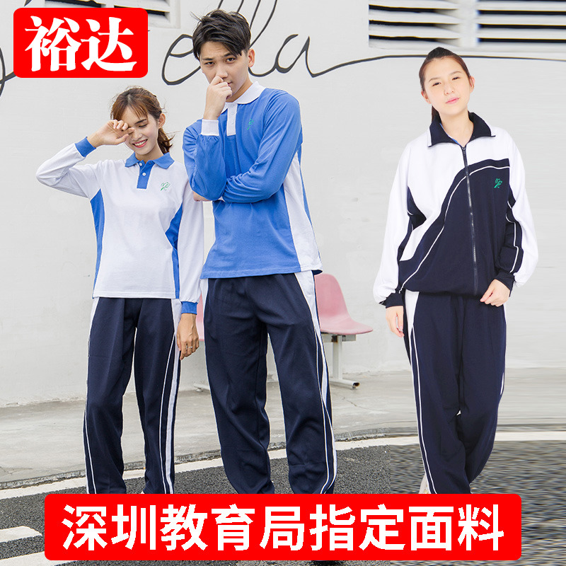 裕达深圳校服裤长裤男女中学生短袖短裤上衣初中高中套装夏装班服