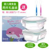 New mini small baby food supplement baby box glass bowl cake can be cooked frozen storage crisper suit