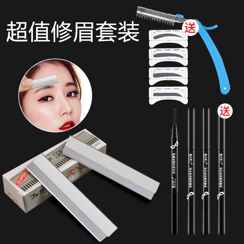专业修眉刀片女用刮眉刀眉笔眉贴套装安全型 画眉神器化妆师专用