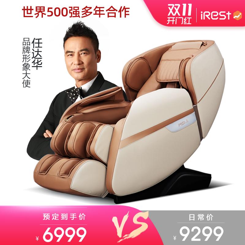 iRest/艾力斯特S300按摩椅家用全身自动多功能电动智能豪华太空舱