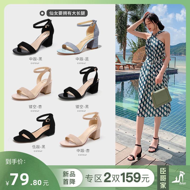 艾斯臣时装凉鞋女2021年新款夏季百搭一字带扣中跟仙女风粗高跟鞋
