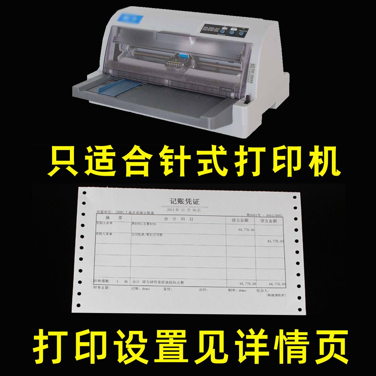 如歌记账凭证纸针式空白电脑打印纸定240×140针式T3连打a金额4用友金蝶软件会计单层制1做210一联