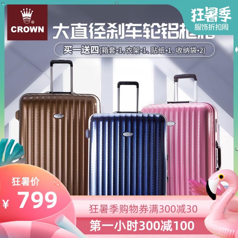 CROWN/皇冠鋁框拉桿箱 靜音剎車輪旅行箱鋁框硬箱 行李箱5158