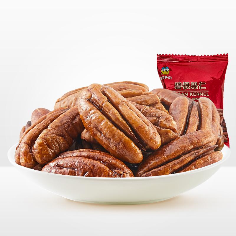 来伊份碧根果仁奶油味250g长寿果核桃仁坚果仁干果小包装零食袋装