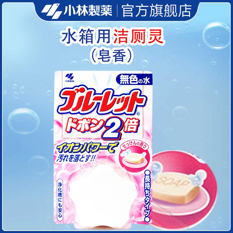 【小林製藥】水箱用潔廁靈皁香馬桶清潔劑 潔廁清潔去除異味去汙