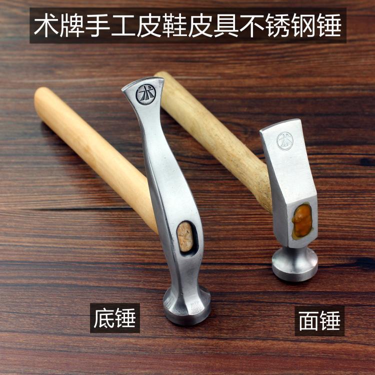 不锈钢锤子正宗铬钢鞋厂锤子打版师做鞋专用锤子做鞋工具