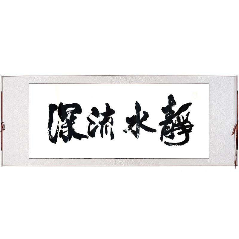 书法字画作品名人手写真迹定制办公室客厅装饰挂画牌匾已装裱木框