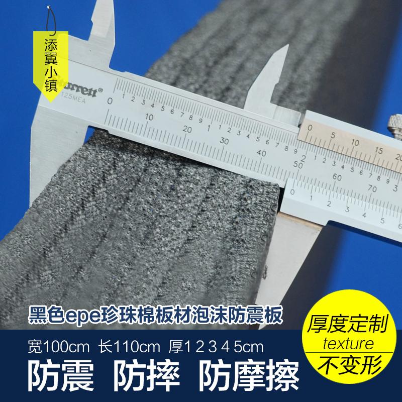 黑色epe珍珠棉板材  泡沫防震板减震防护垫定 制包装 厚1/2/3/4/5