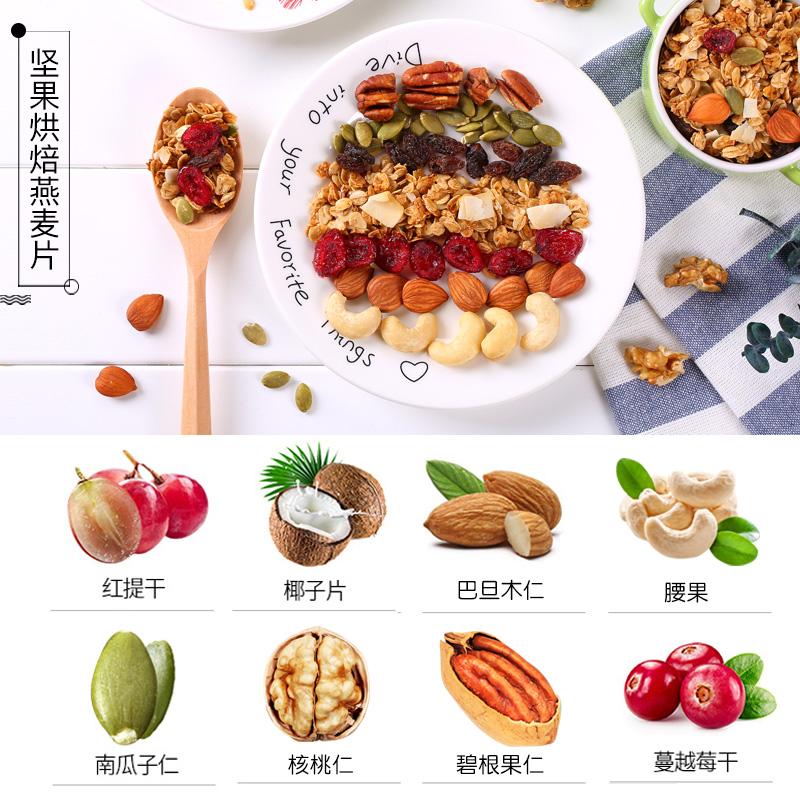 干吃混合水果坚果燕麦片卡即食早餐免煮代餐冲饮品麦片孕妇低零食