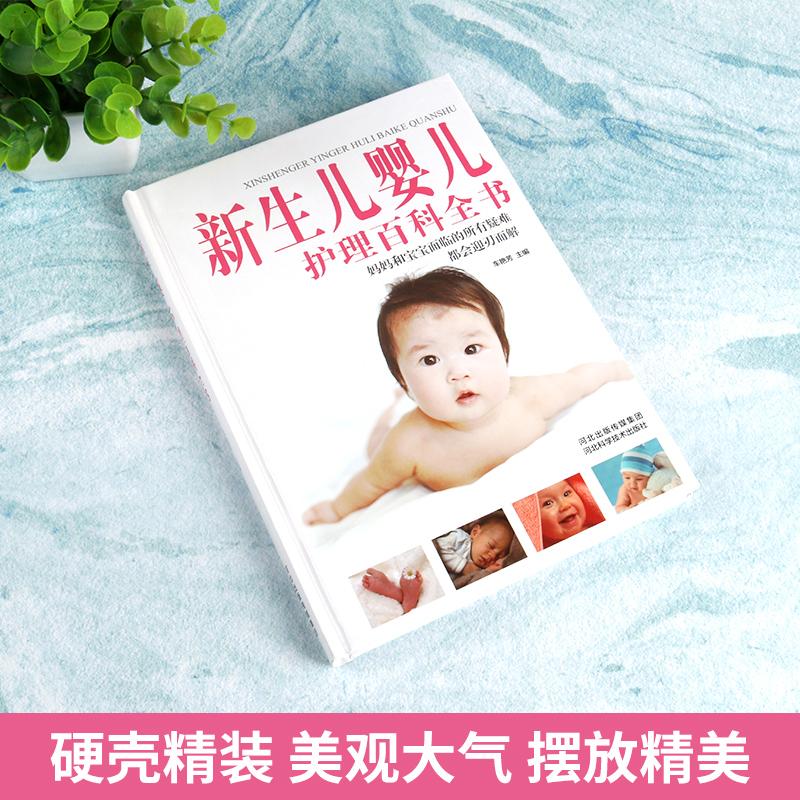 儿护理书育婴儿书籍父母必读 岁母婴喂养新生 3 0 早教新手妈妈育儿书 婴儿 新生儿婴儿护理百科全书育儿知识大全 精装 新华正版