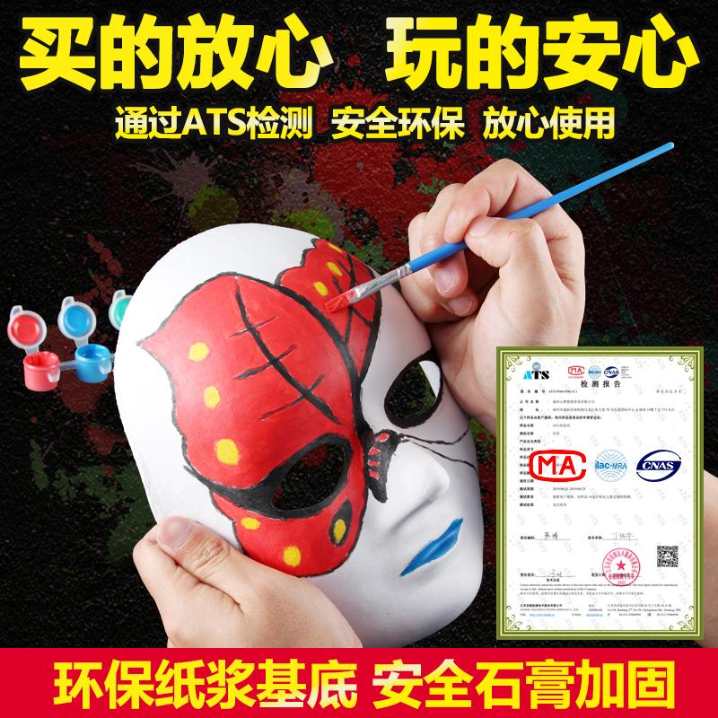 幼儿园儿童手绘纸浆京剧脸谱面具白色绘画手工DIY空白小马勺全脸
