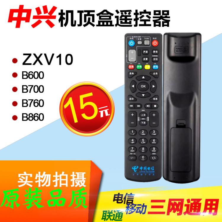 電信機頂盒遙控器4K機頂盒中興遙控器B860原廠B700網路機頂遙控器