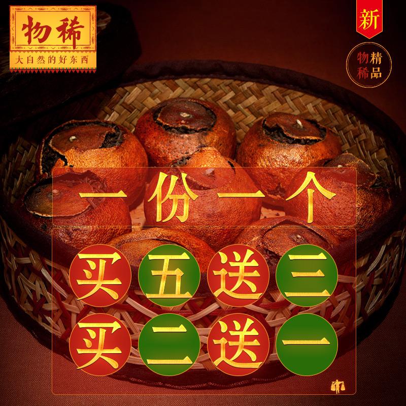 天然果香甘甜柑普茶特级普洱老熟茶大红柑柚橘子香 好喝桔普茶王