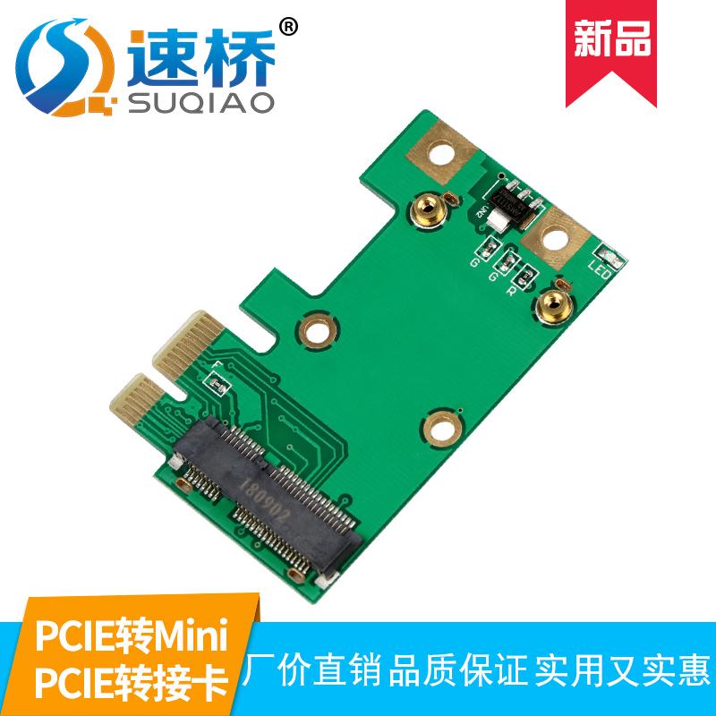 速橋PCIE轉mini PCIE轉接卡 PCI-E轉MINI PCI-E無線網卡擴展卡
