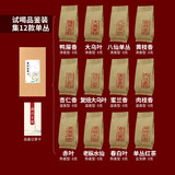 Set 12 varieties of Phoenix-Cong tea Dancong try to drink tea Wu Dong loaded single cluster Dancong new oolong tea Chaozhou