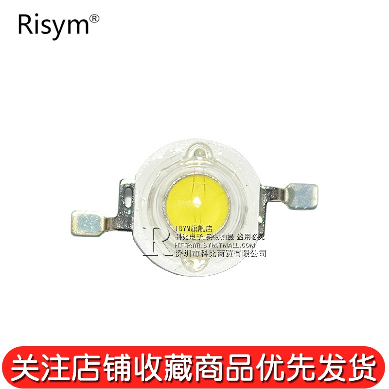 Risym 超高亮大功率LED灯珠3W正白光led 散光 led光源发光二极管