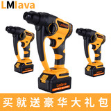 LMlava brushless rechargeable electric hammer light multi-function lithium electric hammer impact drill high-power electric drill
