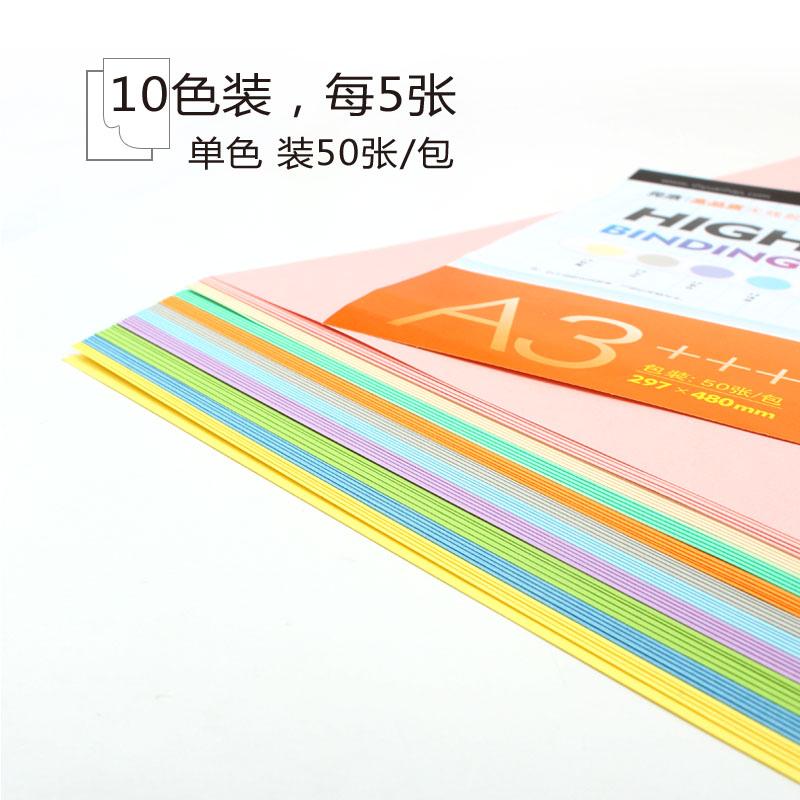 元浩A3加长彩色卡纸标书胶装封面纸硬厚卡纸装订封面A3+封皮纸