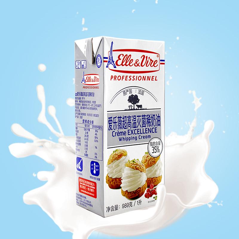 铁塔淡奶油1L法国爱乐薇微动物性稀鲜谈奶油蛋挞专用商用家用烘焙