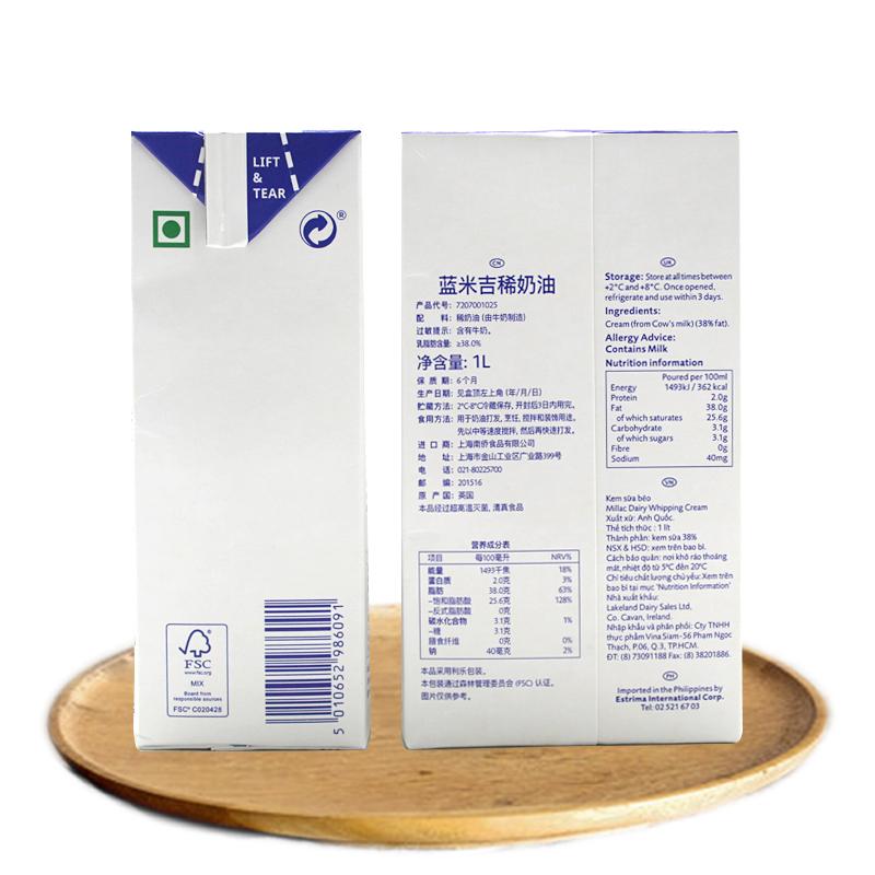 蓝米吉淡奶油1L 英国 蓝 米吉 风车动物性稀奶油蛋糕裱花家用商用