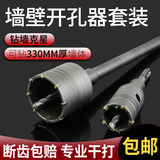 Dry wall hole saw drill hammer impact drill hit a brick wall hollow air-conditioned suite concrete pipe reamer