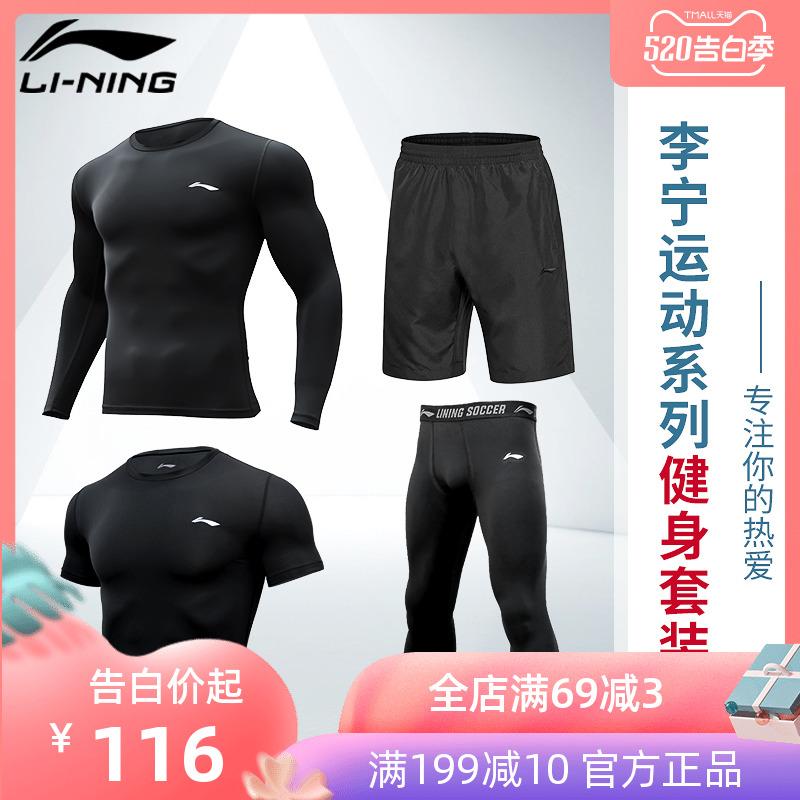 李宁健身衣服男套装运动速干紧身衣训练服夜晨跑步篮球瑜伽健身房