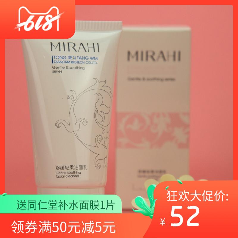 同仁堂洗面奶舒緩輕柔潔面乳溫和清潔肌膚補水滋潤緩解敏感