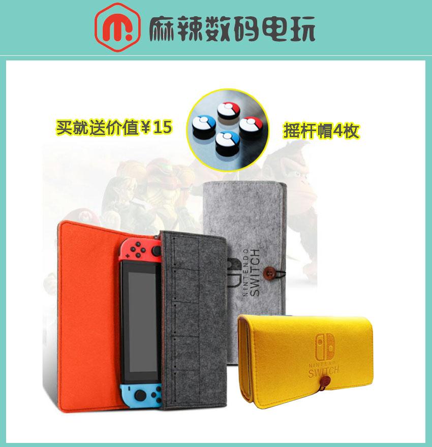 任天堂Switch收納包NS保護包主機收納盒防摔便攜薄款游戲