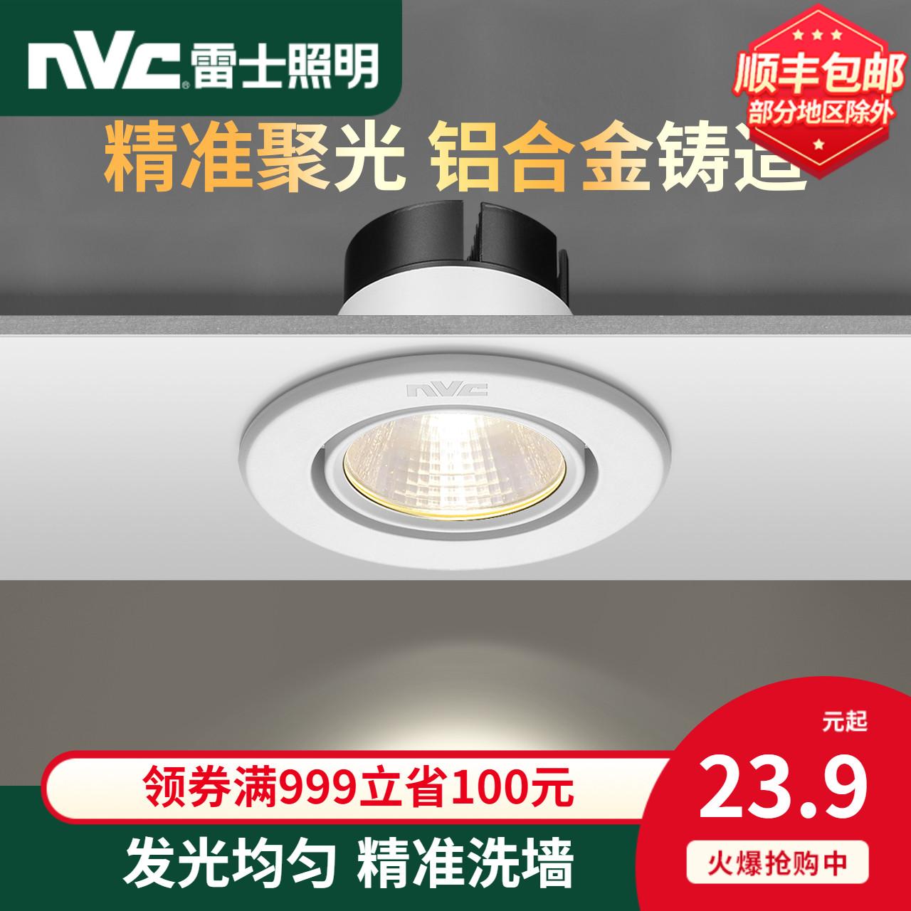 铝材孔灯射灯客厅吊顶牛眼筒灯