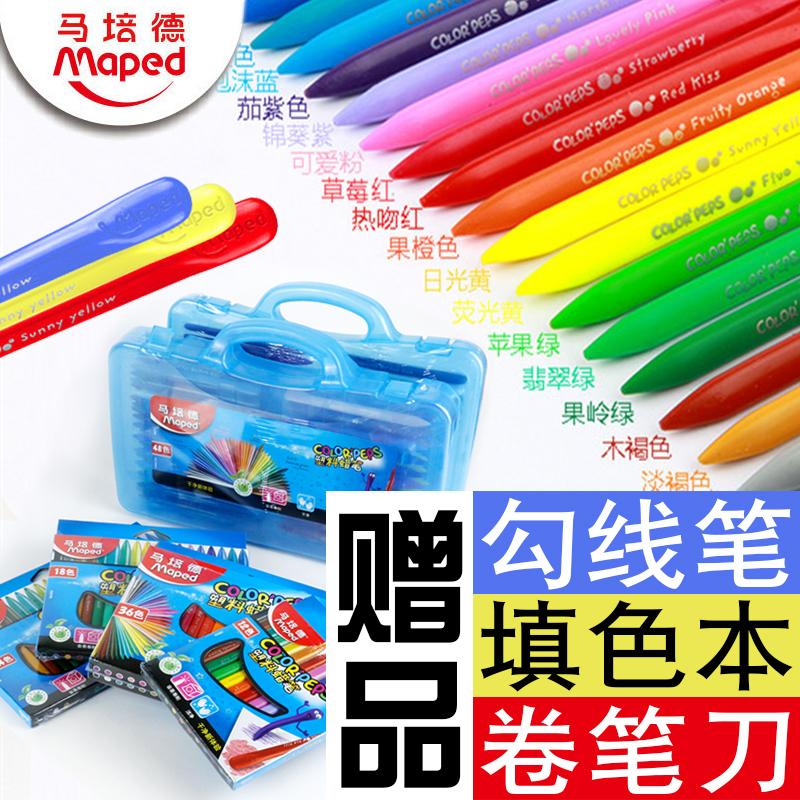 法国马培德24 36 48色塑料蜡笔 儿童画笔安全 不粘手三角蜡笔