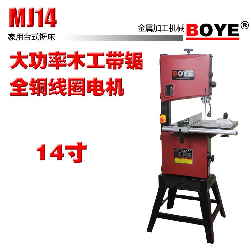 boye博业MJ10带锯机木工锯 小型锯板机佛珠下料机开料机锯床线锯