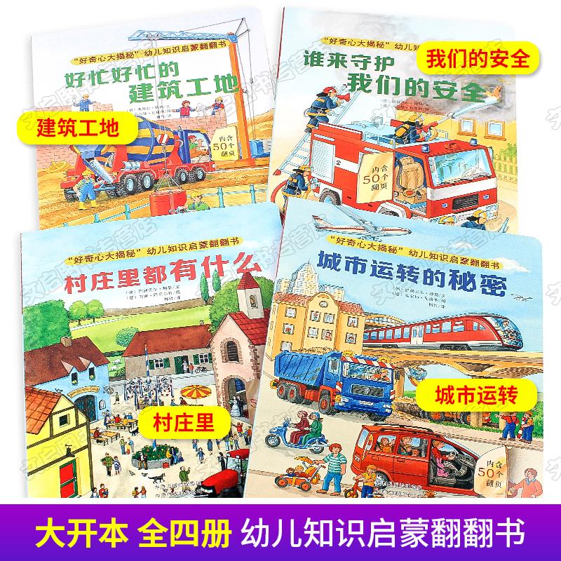好奇心大揭秘全4册硬壳幼儿园绘本0-1-2-3一6儿童