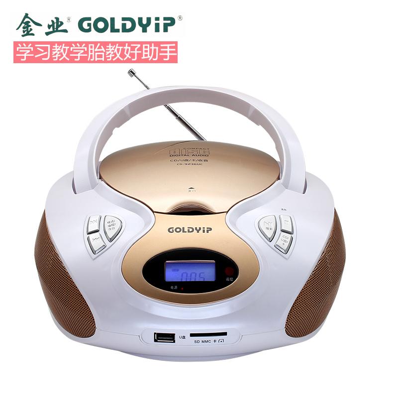 金业9236蓝牙CD机播放器英语教学学习CD机胎教机收音机USBMP3插电