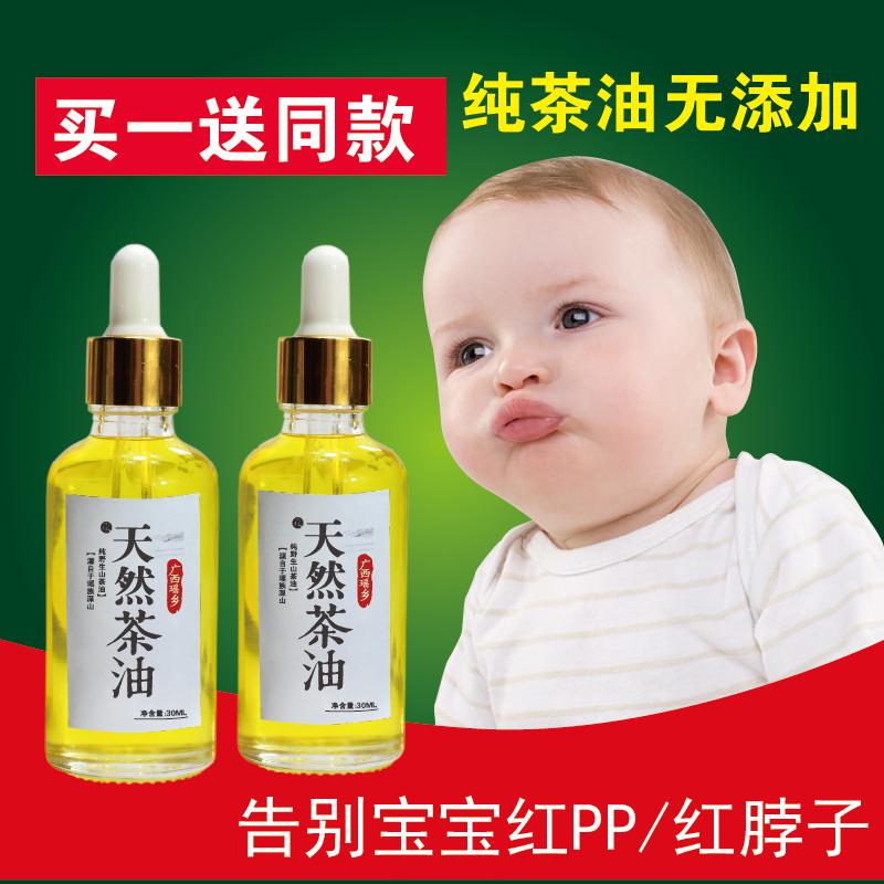 天然山茶油宝宝茶油纯正农家自榨婴儿茶籽油野生护肤外用专用油