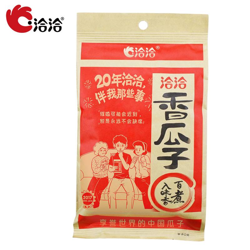 洽洽香瓜子308g*2袋 恰恰瓜子五香味葵花籽散装包装休闲零食炒货