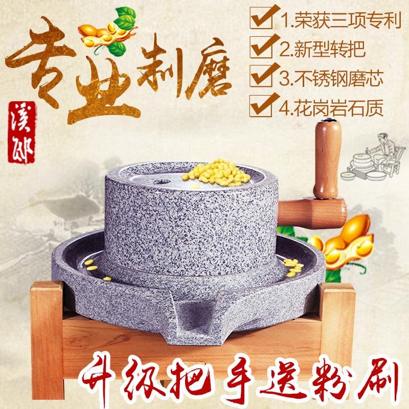 溪邸 石磨盘家用麻石小石磨 22*35手工米粉机豆浆机传统小型 送四