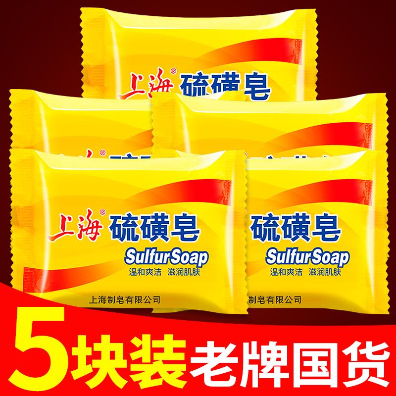 上海硫磺皂去除螨虫香皂男洗脸药肥皂洗澡沐浴后背清洁面部女