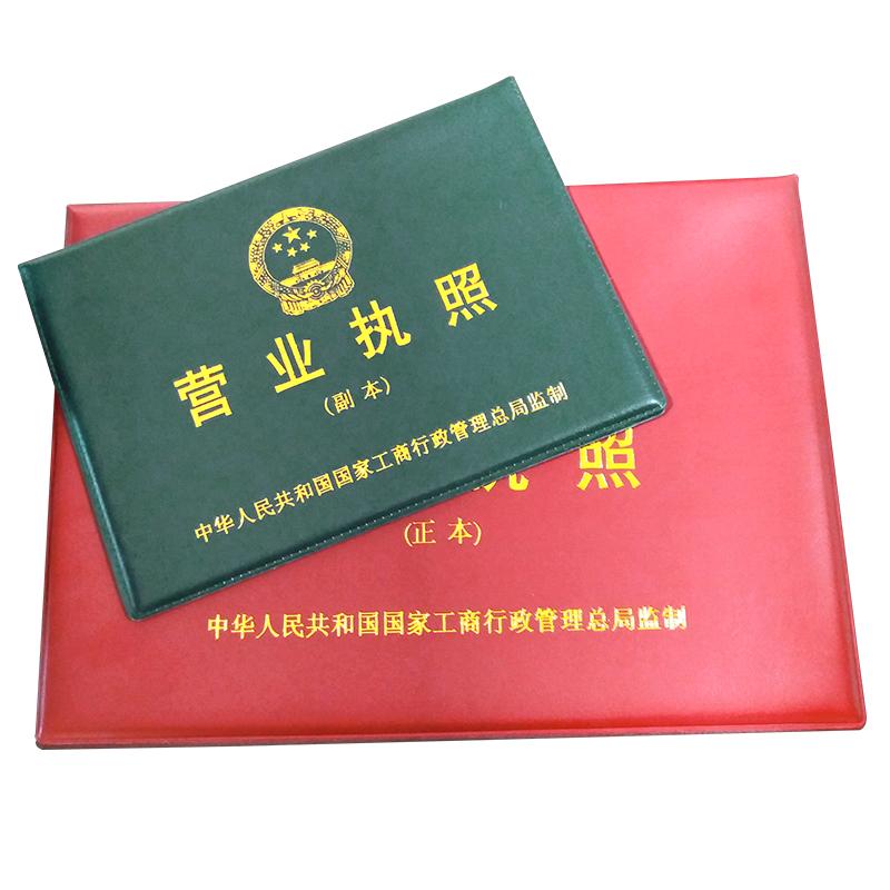 新版三五證合一工商營業執照套 正本副本保護套 A4A3新版個體公司紅綠藍工商營業執照保護皮套執照殼執照皮