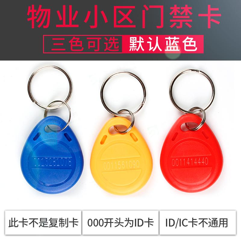 包邮 ID钥匙扣 高品质 门禁考勤卡 扣卡 ID卡 感应卡 物业卡