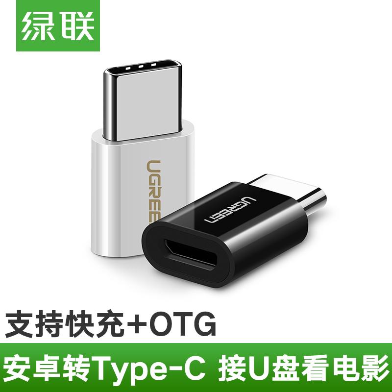 綠聯type-c轉接頭手機otg小米6/6x/8/mix2s華為p9/nova2sv8v9樂視通用micro安卓usb充電資料線介面轉換器
