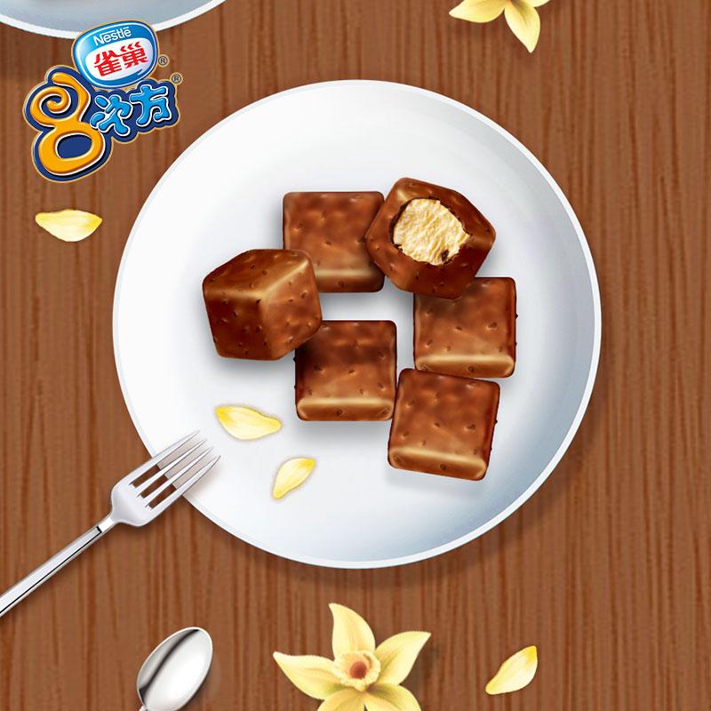 雀巢8次方冰淇淋香草/海盐/树莓/扁桃仁/巧克力/抹茶6口味单只装